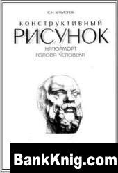 Книга Конструктивный рисунок djvu  16,19Мб