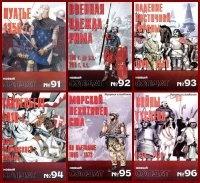 Журнал Военно-исторический альманах Новый Солдат №№ 91, 92, 93, 94, 95, 96 pdf 73,7Мб
