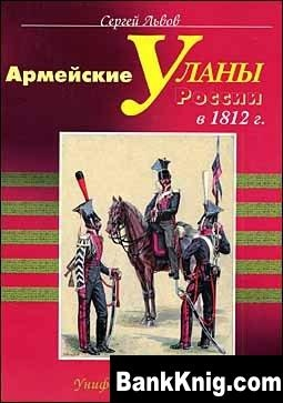 Журнал Армейские уланы России в 1812 г.  42Мб