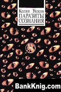 Книга Паразиты сознания fb2 1,53Мб
