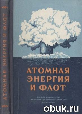 Книга Атомная энергия и флот