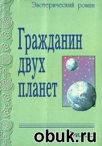 Книга Филос. Гражданин двух планет