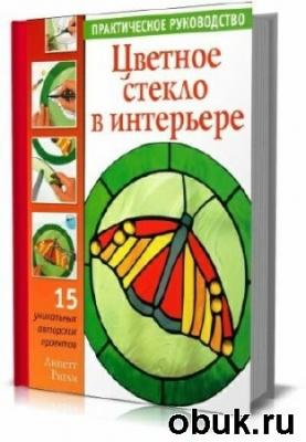 Книга Цветное стекло в интерьере. Практическое руководство
