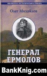 Книга Генерал Ермолов       fb2