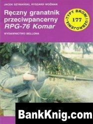Книга RPG-76 KOMAR [Typy Broni i Uzbrojenia 177] pdf в rar  23,35Мб