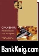 Книга Сражения, изменившие ход истории. 1945-2004. fb2 1,35Мб