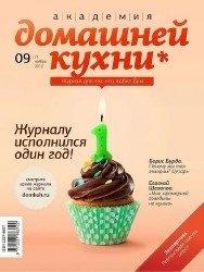 Журнал Академия домашней кухни №9 2012
