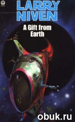 Книга Ларри Нивен - Подарок с Земли (аудиокнига)