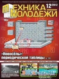 Журнал Техника молодежи №12 (декабрь 2012).
