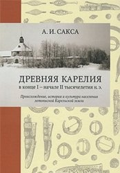 Книга Древняя Карелия в конце I - начале II тысячелетия н.э.
