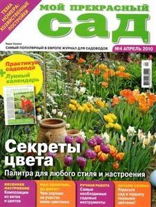 Журнал Мой прекрасный сад  №4  (апрель 2010)