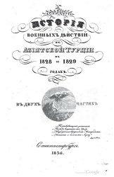 Исторiя военныхъ дѣйствiй въ Азiятской Турцiи въ 1828 и 1829 годахъ въ двухъ частяхъ