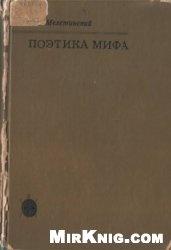 Книга Поэтика мифа