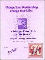 Книга Change Your Handwriting, Change Your Life Workbook (Ages 13+)