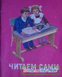 Читаем сами . Пособие для учащихся 1 класса.