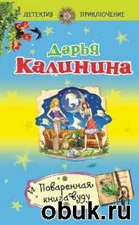 Книга Дарья Калинина. Поваренная книга вуду