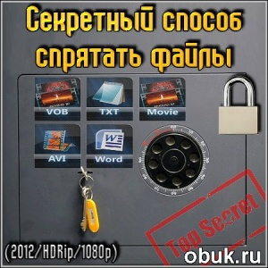 Секретный способ спрятать файлы (2012/HDRip/1080p)