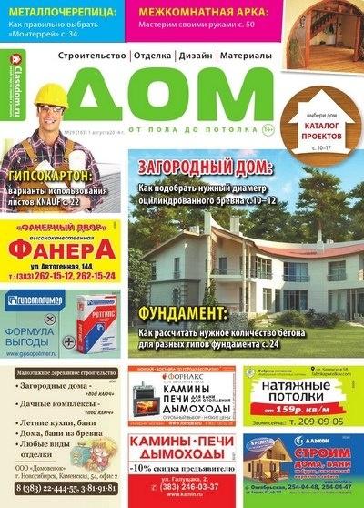 Книга Журнал: Дом от пола до потолка  №29 (163) (август 2014)