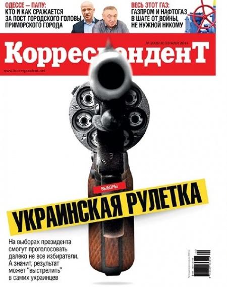Книга Журнал: Корреспондент №20 (май 2014 / Украина)