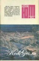 Журнал Юный техник за 1978