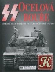 Книга SS ocelová bouře: tankové bitvy Waffen-SS na východní frontě 1943-1945