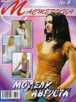 Книга Мастерица №8 2008