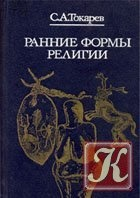 Книга Ранние формы религии