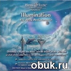 Аудиокнига Hemi-Sync - Illumination For Peak-Performance. Озарение для пиковой формы (аудиокнига)