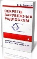 Книга Секреты зарубежных радиосхем