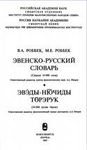 Книга Эвенско-русский словарь