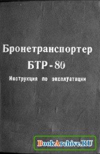 Бронетранспортер БТР-80 Инструкция по Эксплуатации 1993.