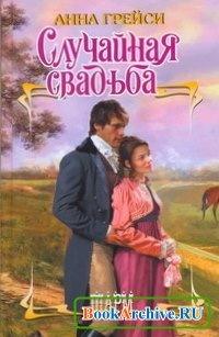 Книга Случайная свадьба.