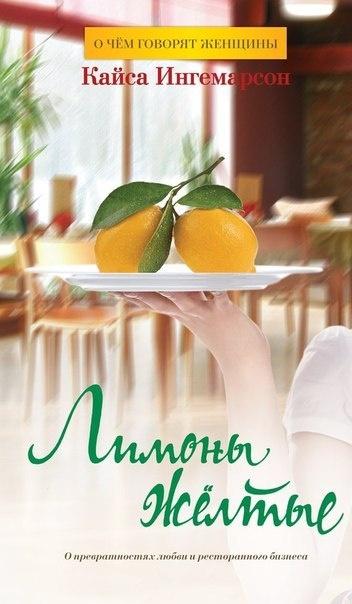 Книга Кайса Ингемарсон Лимоны желтые