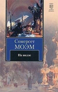 Книга Сомерсет Моэм На вилле