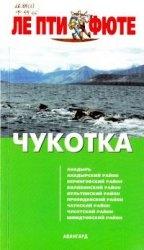 Книга Чукотка. Путеводитель