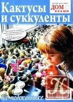 """Журнал """"Дом и я в нем"""" №8, 2009. Кактусы и суккуленты"""