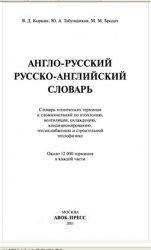 Книга Англо-русский русско-английский словарь