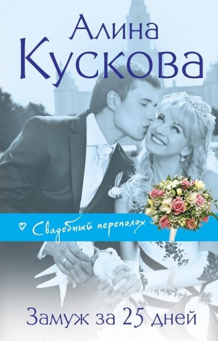 Книга Алина Кускова ЗАМУЖ ЗА 25 ДНЕЙ