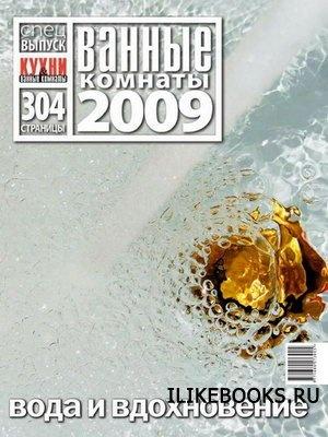 """Журнал Спецвыпуск журнала """"Кухни & ванные комнаты"""". Ванные комнаты 2009"""