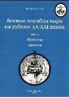 Книга Боевые корабли мира на рубеже 20-21 в Фрегаты