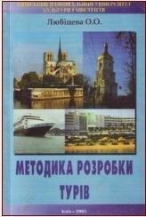 Книга Методика розробки турів