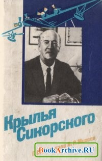 Книга Крылья Сикорского.