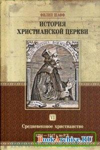 Книга История Христианской Церкви. Средневековое христианство 1294-1517 гг. по Р.Х. Том 6.