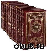 Книга Герберт Уэллс. Собрание сочинений в 15 томах