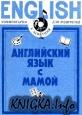Книга Английский язык с мамой. Комментарий к занятиям для родителей