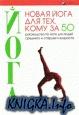 Аудиокнига Новая йога для тех, кому за 50: обратите вспять процессы старения....