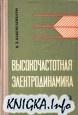 Книга Высокочастотная электродинамика. Основы математического аппарата