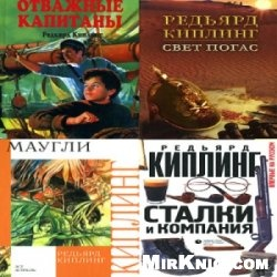 Книга Сборник книг Редьярда Киплинга