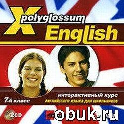 Книга X-Polyglossum English. Интерактивный курс английского языка для школьников. 7 класс