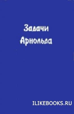 Книга Севрюк М.Б., Филиппов В.Б. - Задачи Арнольда